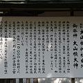 Photos: 110508-50大山祗神社由緒