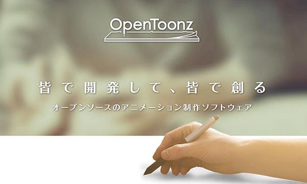 opentoonz_02