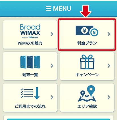ブロードワイマックス( BroadWiMAX )