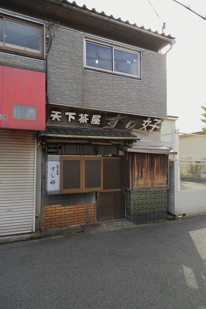 天下茶屋の寿司屋