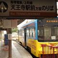 Photos: 阪堺モ711