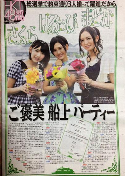 AKB48Group新聞 7月号