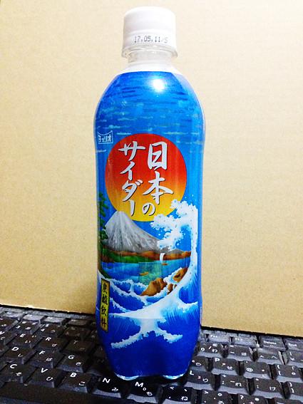 チェリオ 日本のサイダー