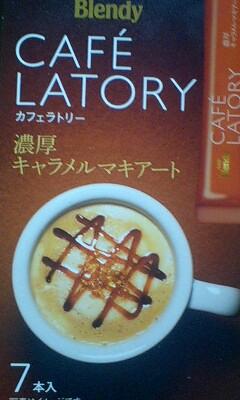 AGFのこのシリーズ(キャラマキとカフェラテ)かなり好みの味で冬の間飲...
