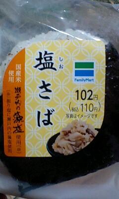 ファミマのおにぎりは塩さばがぶっちぎり最強(定期)(九州限定)