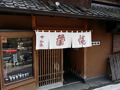 浦和・中村家(店舗外観)