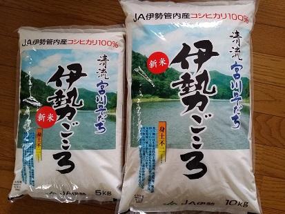 玉城産コシヒカリ「伊勢ごころ」