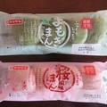 写真: 山崎製パン「よもぎまん」「桜風味まん」