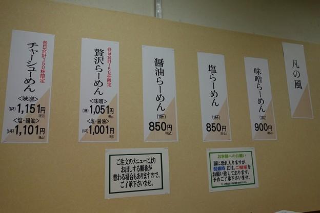 凡の風@船橋東武北海道物産展DSC00457
