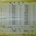 ラーメンショップ八街DSC01024
