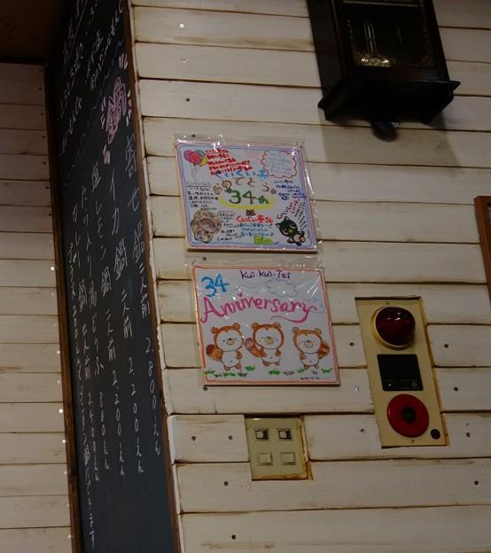 Photos: 味工房くいくい亭@八千代DSC01256