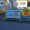 Photos: 栄町第5駐車場DSC01516
