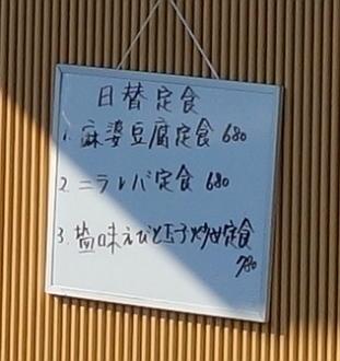 餃子太郎@東船橋DSC01920日替定食