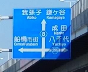 餃子太郎@東船橋DSC01922交差点