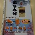 餃子太郎@東船橋menu1