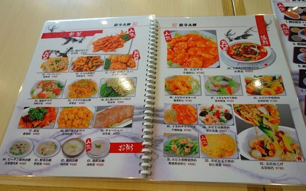 餃子太郎@東船橋menu3