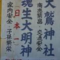 Photos: 大鷲神社@安食DSC02291