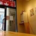 Photos: 麺屋7.5Hz千葉中央店DSC03251