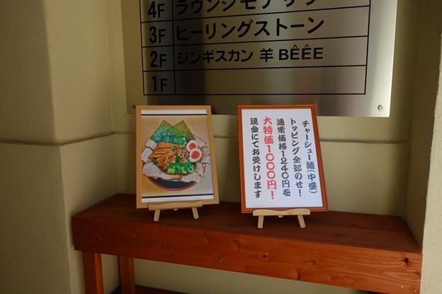 麺屋7.5Hz千葉中央店DSC03260