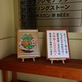 Photos: 麺屋7.5Hz千葉中央店DSC03260