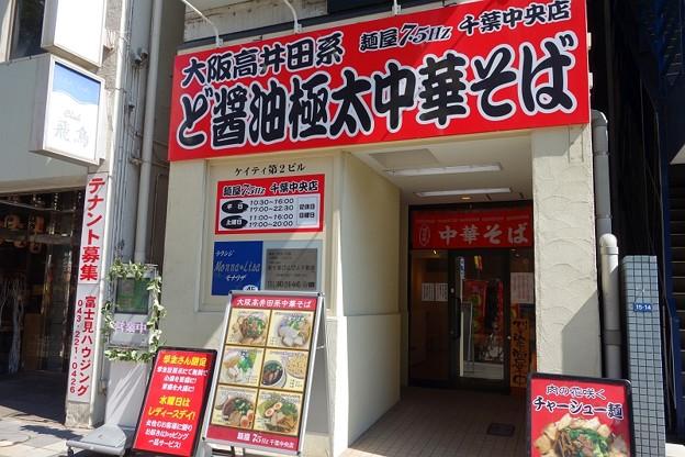 麺屋7.5Hz千葉中央店DSC03261