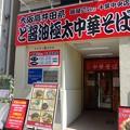 Photos: 麺屋7.5Hz千葉中央店DSC03261