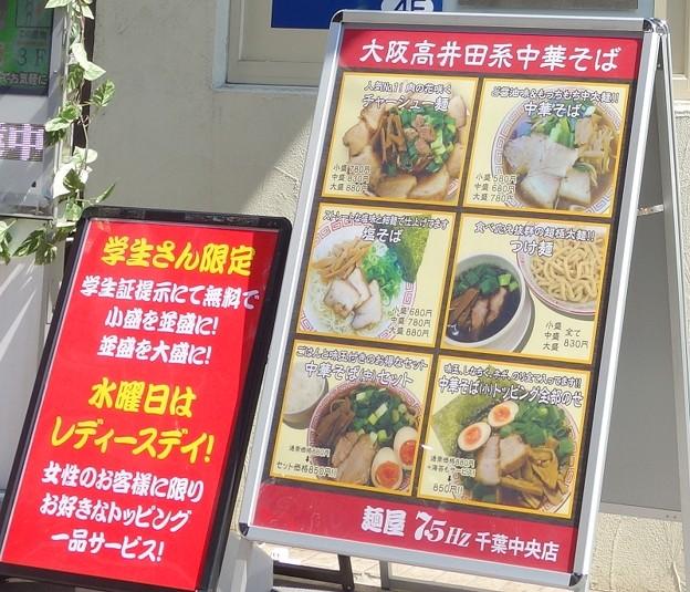 麺屋7.5Hz千葉中央店DSC03261menu