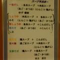麺や阿闍梨@市川DSC03670