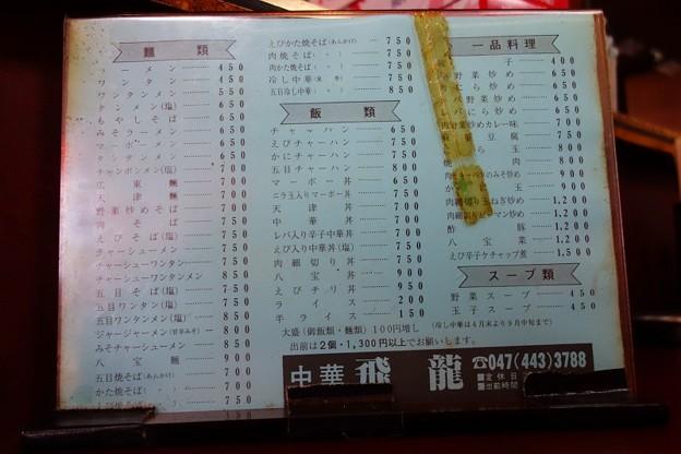 Photos: 中華 飛龍@鎌ヶ谷DSC03747