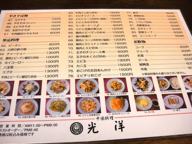 光洋中華料理店@二和向台_MENU2