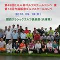 第49回EGA杯兼第13回今福阪奈ゴルフスクール