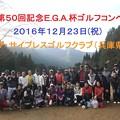 第50回EGA杯記念ゴルフコンペ
