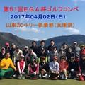 第51回EGA杯ゴルフコンペ