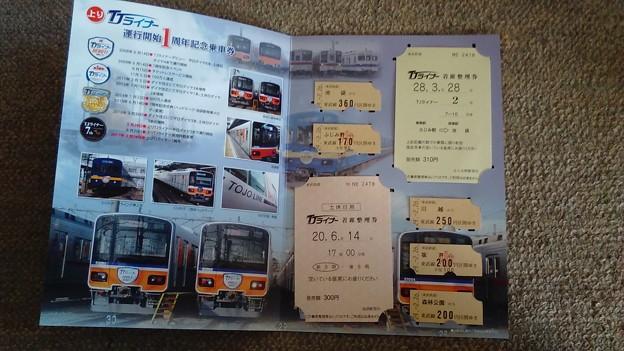 Photos: 上りTJライナー1周年記念乗車券中身