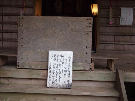 佐助稲荷神社4