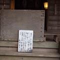 写真: 佐助稲荷神社4