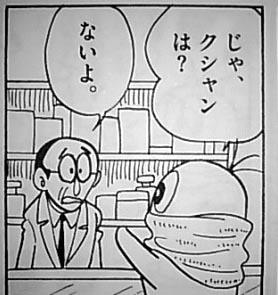 藤子・F・不二雄 オバケのQ太郎 カゼきらい! クシャン