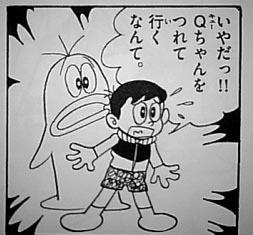藤子・F・不二雄 オバケのQ太郎 ネプチャ王子 Qちゃん 連れて行く