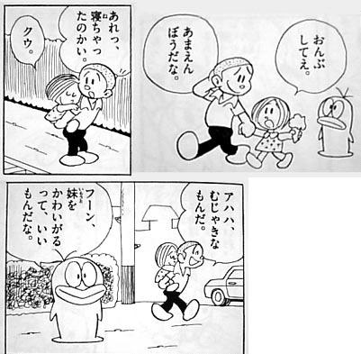 オバQ 藤子不二雄 P子のお人形 兄妹 おんぶ
