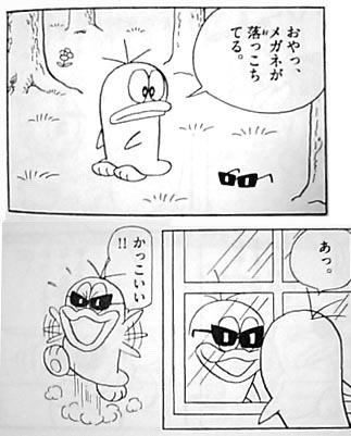 オバQ 藤子不二雄 サングラスのQ太郎 かっこいい