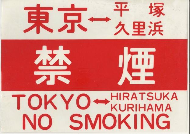 【昭和】 普通列車が区間禁煙