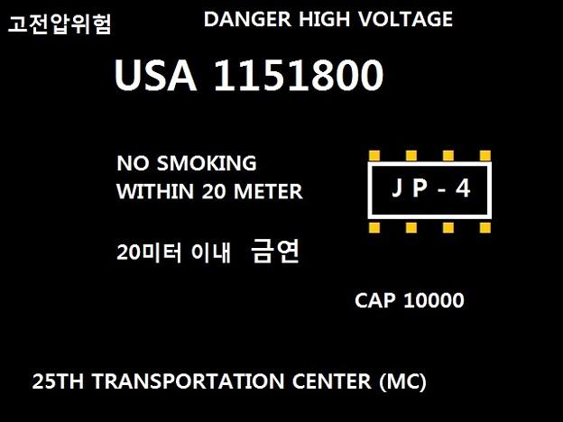 在韓米陸軍第25輸送科連隊