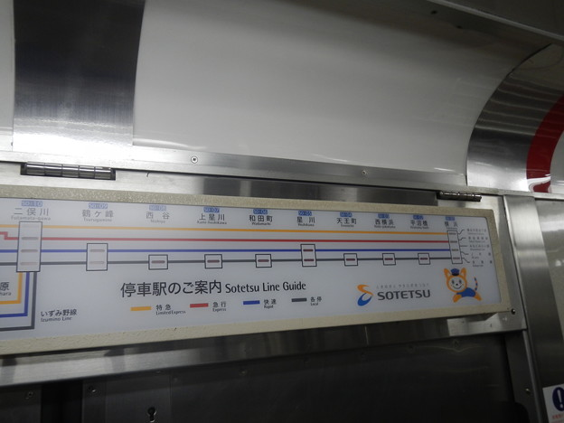 Sotetsu / 7000N (#7655) , new route map
