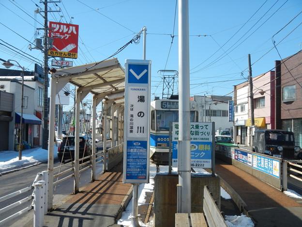 Hakodate, Yunokawa terminal
