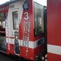 Photos: ガルパン列車