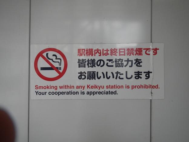 英語‐京急の駅では禁煙