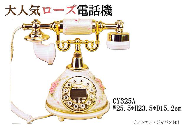 CY325A