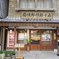 Photos: 五十鈴川郵便局