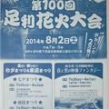 写真: 足利花火大会2014.8.2