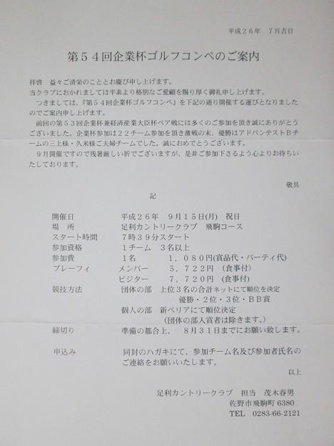 足利カントリークラブ企業杯コンペ案内